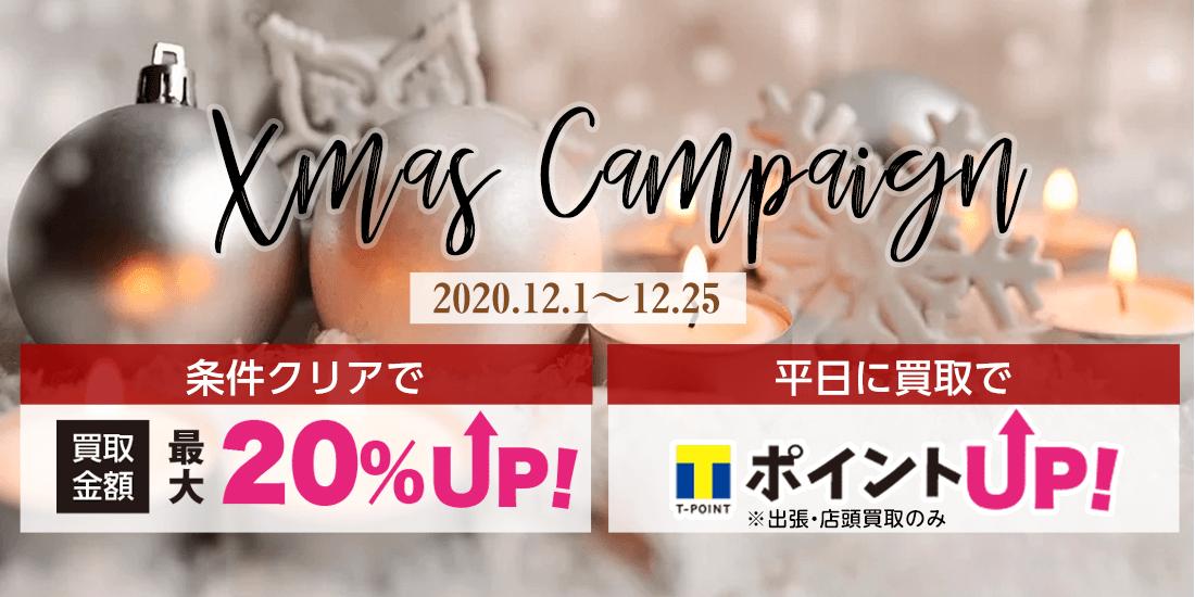 11月のキャンペーンは、条件クリアで買取金額20%UP!!店頭・出張買取はポイントがザクザク貯まる!