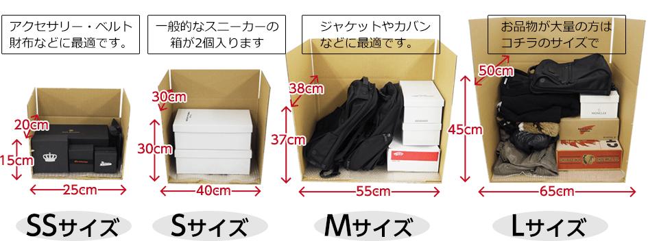 アクセサリーや小物に最適なSSサイズから大量のお品物を入れるLサイズまでご用意しております。