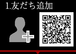 1.友だち追加(ID:sazanharajuku)