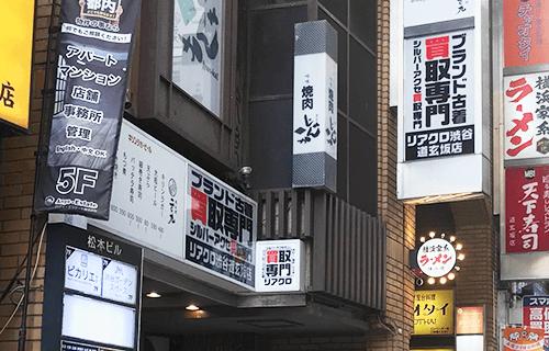 サザンクロス渋谷店外観