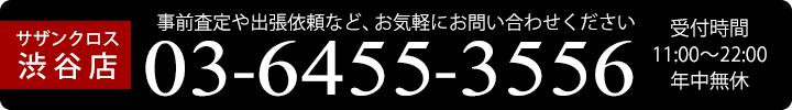 事前査定や出張依頼など、お気軽にお問い合わせくださいサザンクロス渋谷店 03-6455-3556(受付時間10:00~20:00年中無休)