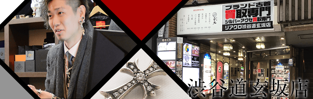 サザンクロス渋谷店