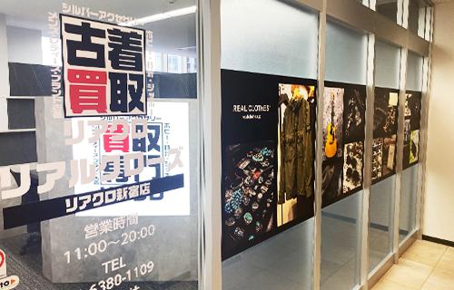 リアルクローズ新宿店内観