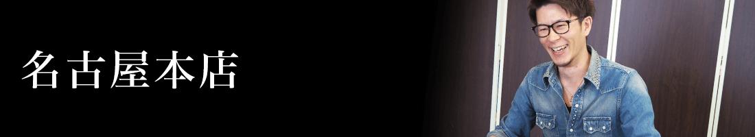 事前査定や出張依頼など、お気軽にお問い合わせくださいリアルクローズ大須店 03-3561-6603(受付時間10:00~20:00年中無休)