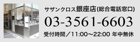 総合電話窓口サザンクロス銀座店03-3561-6603