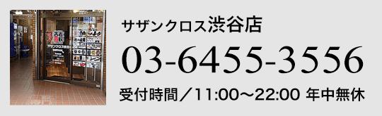 サザンクロス渋谷店03-6455-3556