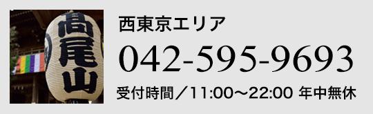 西東京エリア042-595-9693