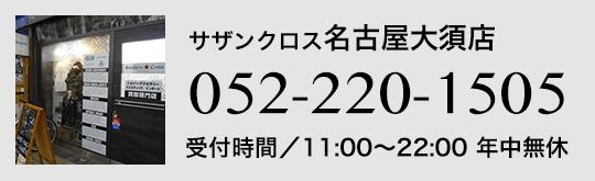サザンクロス名古屋大須店052-220-1505