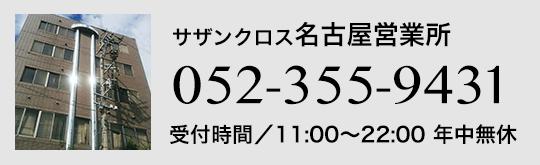 サザンクロス名古屋営業所052-355-9431