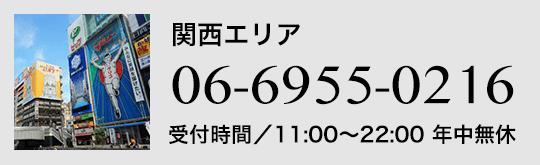 関西エリア06-6955-0216