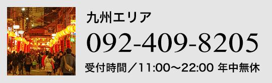 九州エリア092-409-8205