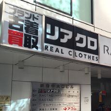 サザンクロス名古屋大須店