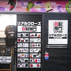 リアルクローズ名古屋大須店