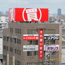 リアルクローズ名古屋営業所