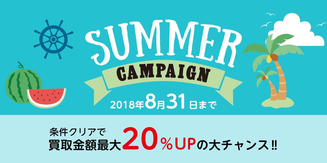 8月度のキャンペーンは、条件クリアで買取金額20%UP!!