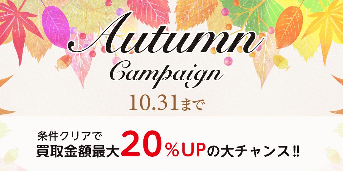秋のキャンペーンは、条件クリアで買取金額20%UP!!