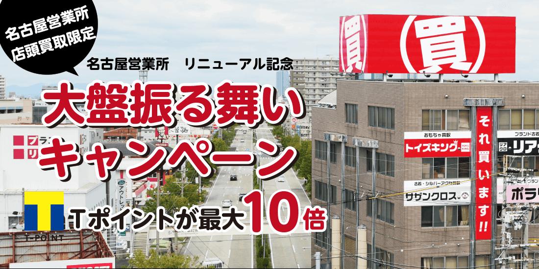名古屋営業所リニューアルオープンにつき、大盤振る舞いキャンペーン実施中